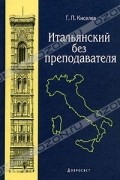 Г. П. Киселев - Итальянский без преподавателя