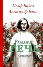 Петр Вайль, Александр Генис - Родная речь. Уроки изящной словесности