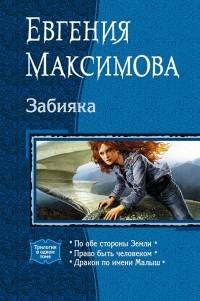 Евгения Максимова - Забияка: По обе стороны Земли. Право быть человеком. Дракон по имени Малыш (сборник)