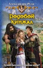 Александра Руда - Родовой кинжал