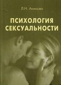 Диагностика сексуальных отношений акимова
