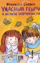 Саймон Франческа - Ужасный Генри и мелкие неприятности (сборник)