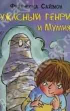 Саймон Франческа - Ужасный Генри и Мумия (сборник)
