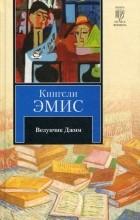 Кингсли Эмис - Везунчик Джим