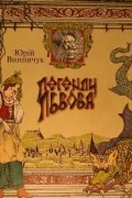 Юрій Винничук - Легенди Львова
