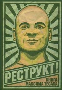 Марцинкевич Максим - Реструкт!