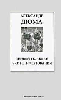 Александр Дюма - Черный тюльпан. Учитель фехтования. Мученики (сборник)