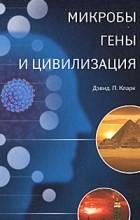 Дэвид П. Кларк - Микробы, гены и цивилизация