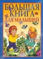 - Большая книга для малышей. Я и мир вокруг меня (сборник)