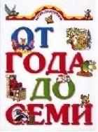 И. Цыганков - Книга для чтения от года до семи
