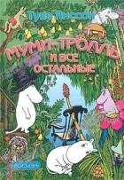 Туве Янссон - Муми-тролль и все остальные (сборник)