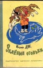 Иосиф Дик - Зеленые огоньки (сборник)