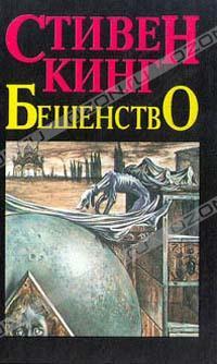 Стивен Кинг - Бешенство (сборник)