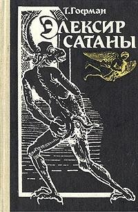 Т. Гофман - Элексир сатаны
