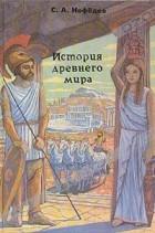 Сергей Нефёдов - История древнего мира