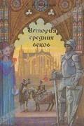 С. А. Нефёдов - История средних веков