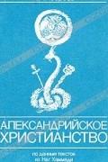 А. Л. Хосроев - Александрийское христианство по данным текстов из Наг Хаммади