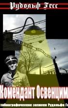 Рудольф Хёсс - Комендант Освенцима