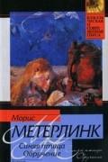 Морис Метерлинк - Синяя птица. Обручение
