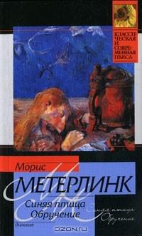 Морис Метерлинк - Синяя птица. Обручение (сборник)