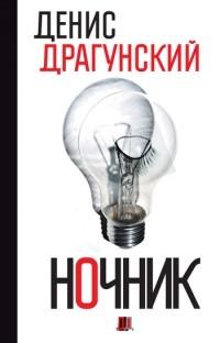 Денис  Драгунский - Ночник. 365 микроновелл