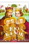 без автора - 100 казок. 1-й том