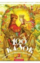 без автора - 100 казок. 2-й том