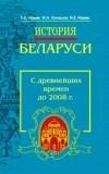 Е.К. Новик, И.Л. Качанов, Н.Е. Новик - История Беларуси