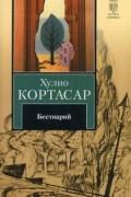 Хулио Кортасар - Бестиарий (сборник)