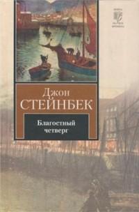 Джон Стейнбек - Благостный четверг