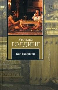 Уильям Голдинг - Бог-скорпион. Клонк-клонк. Чрезвычайный посол (сборник)