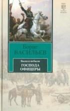 Борис Васильев - Были и небыли. Книга 2. Господа офицеры
