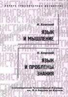 Н. Хомский — Язык и мышление. Язык и проблемы знания