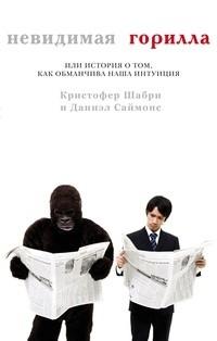 - Невидимая горилла, или История о том, как обманчива наша интуиция