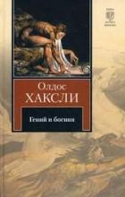 Олдос Хаксли - Гений и богиня