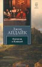 Джон Апдайк - Гертруда и Клавдий