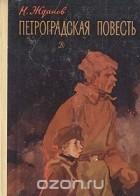 Николай Гаврилович Жданов - Петроградская повесть