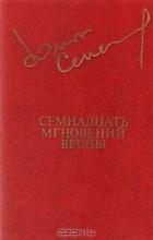 Юлиан Семенов - Семнадцать мгновений весны