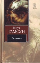 Кнут Гамсун - Дети века