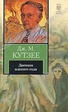 Дж. М. Кутзее - Дневник плохого года
