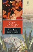 Жоржи Амаду - Дона Флор и два ее мужа
