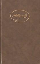 А. С. Пушкин - Сочинения в трех томах. Том 1 (сборник)