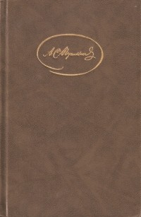 Александр Пушкин - Сочинения в трех томах. Том 1 (сборник)