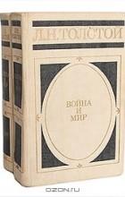 Л. Н. Толстой - Война и мир (комплект из 2 книг)