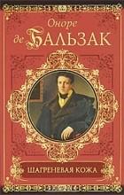 Оноре де Бальзак - Шагреневая кожа. Евгения Гранде. Покинутая женщина. Прощенный Мельмот (сборник)