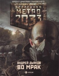 Андрей Дьяков - Метро 2033. Во мрак