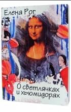 Елена Рог - О светлячках и хьюмидорах