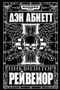 Дэн Абнетт - Инквизитор Рейвенор (сборник)