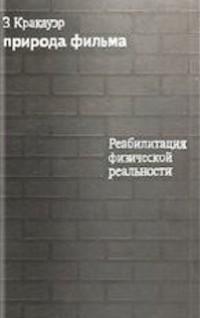 Зигфрид Кракауэр - Природа фильма. Реабилитация физической реальности