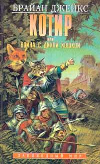Брайан Джейкс - Котир, или Война с дикой кошкой